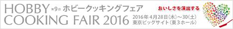 """""""食はハートフルメディア第9回ホビークッキングフェア2016年4月28日(木)29日(金・祝)30日(土)"""